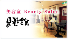 美容室Beauty Salon